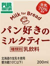 【一部地区送料無料】 【冷蔵】カネカ Milk for Bread パン好きのミルクティー 200ml