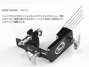 Pearl パール スネアドラム・ハンドアダプター PSA-10