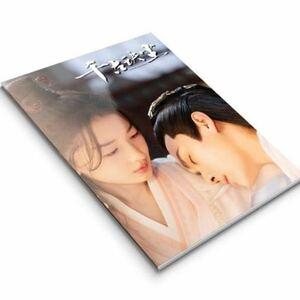 韓流ドラマ 千古塵(千古)写真集