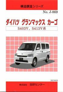 【即決】構造調査シリーズ/ダイハツ グランマックス カーゴ S403V,S413V系  j-869