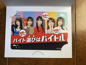 レア★乃木坂46 ★クオカード500円×1枚★ディップ株主優待★新品