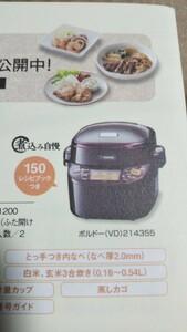 自動圧力鍋、象印、未使用