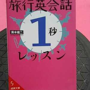ねこまんま堂☆おまとめお得☆英語☆B01☆ 旅行英会話1秒レッスン