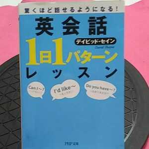 ねこまんま堂☆おまとめお得☆英語☆B01☆ 英会話一日1パターンレッスン驚くほど話せるようになる