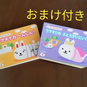 【絵本】こどもえほん☆ウサコフレンズミニシリーズ☆手のひらサイズ☆小さな本☆おまけ付き