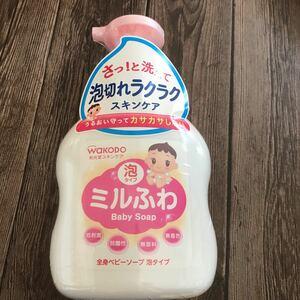 和光堂 ミルふわ 全身ベビーソープ 泡タイプ 450ml 0ヶ月からミルふわ 赤ちゃん