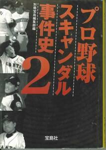 宝島社文庫 プロ野球スキャンダル事件史2