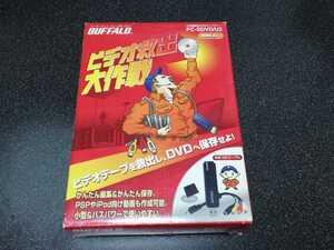 ■即決■BUFFALO USB接続MPEGキャプチャー「PC-SDVD/U2」※未チェック現状品■