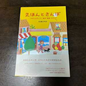 えほんとさんぽ : さがしに行こう!絵本・雑貨・カフェ