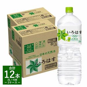 コカ・コーラ い・ろ・は・す 天然水 ペットボトル 1ケース2L.×6本×2ケース 合計12本