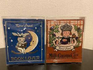 カレルチャペック紅茶店 BOOKLOVER & ミルクキャラメルティー  各5p