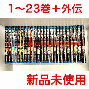 鬼滅の刃 全巻 1〜23巻+外伝 新品未使用