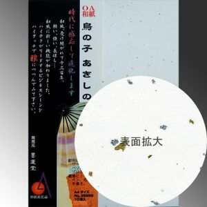 墨運堂 OA和紙 鳥の子あきしの A4判10枚入/メール便対応可(28958) 和紙 インクジェット レーザー 中性紙 千年