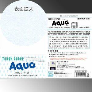 イシカワ OA和紙 タフペーパーAqua A4判 10枚入り OAC-600/メール便対応可(609015) コピー和紙 インクジェット レーザー