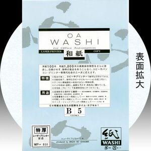 イシカワ OA和紙特厚口 B5判 100枚入り WP-800/メール便対応可(609010) コピー和紙 インクジェット レーザー