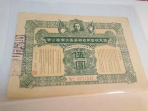 中華民国「国民政府財政部第参次有奨公債」伍圓、状態良好