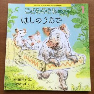 こどものとも年少版 はしのうえで 八百板洋子 山内ふじ江 2001年 初版 絶版 古い 絵本 育児 保育 読み聞かせ 幼児 豚 ブタ ヤギ
