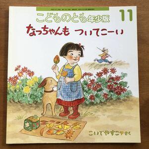 こどものとも年少版 なっちゃんも ついてこーい こいでやすこ 2003年 初版 絶版 古い 絵本 育児 保育 読み聞かせ 幼児