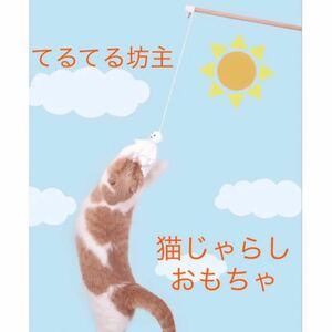 猫おもちゃ ネコあそび ねこじゃらし じゃれ猫 てるてる坊主 1本