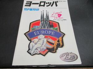 カタログ トップツアー ヨーロッパ 1992・10~93・3