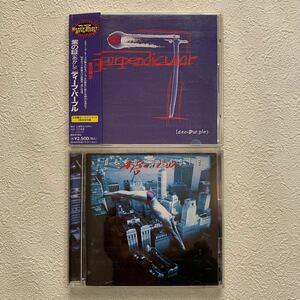 ディープパープル CD
