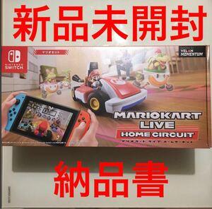 マリオカート ライブ ホームサーキット マリオセット 任天堂 スイッチ Switch 新品未開封