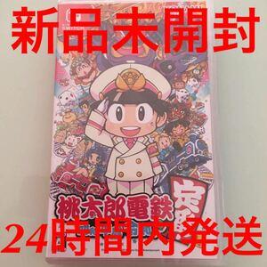 新品未開封 Nintendo Switch 桃太郎電鉄 昭和 平成 令和も定番 通常版