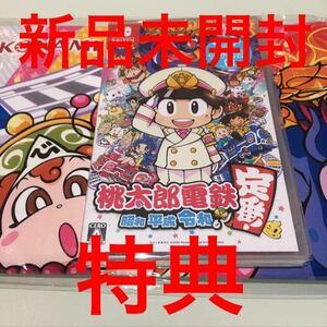 新品未開封 Nintendo Switch 桃太郎電鉄 昭和 平成 令和も定番! 早期購入特典付 レジャーシート