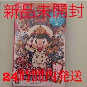 新品未開封 Nintendo Switch 桃太郎電鉄 昭和 平成 令和も定番! 早期購入特典付