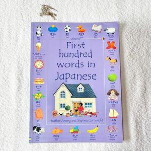 絵本 洋書 英単語 First 100 words in Japanese
