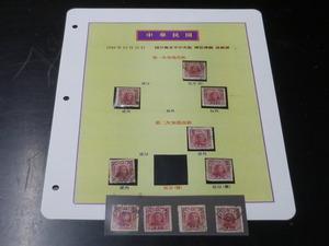 21EA S №1 旧中国切手 台湾省 1949年 国父像北平中央版 1次加蓋・2次加蓋 6種 計10枚 使用済