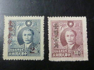 21EA S №3 旧中国切手 台湾省 1949年 JPS#2-3 農作物孫文 計2種 未使用NH