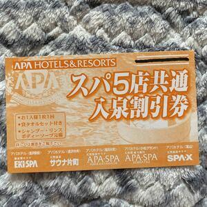 アパホテル 入泉割引券