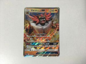 O204【ポケモン カード】ガオガエン GX SM1+ 009/051 RR 即決