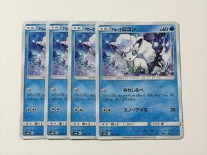 U76【ポケモン カード】 SM8b アローラロコン みちしるべ 4枚セット 即決