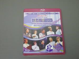 ネオロマンス・フェスタ 遙か祭 2006 Blu-ray DX EDITION 新品未開封