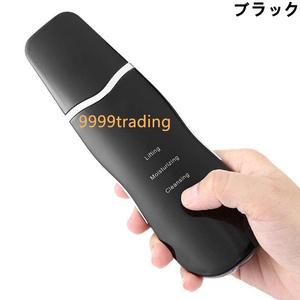 ウォーター ピーリング 黒 超音波 美顔器 超音波 振動 微電流 マッサージ イオン USB 毛穴 黒ずみ ニキビ 角栓 角質 皮脂 汚れ除去 即納