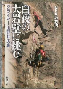 白夜の大岩壁に挑む クライマー山野井夫妻 (新潮文庫) NHK取材班