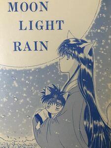 るろうに剣心★左之助×恵★MOON LIGHT RAIN★