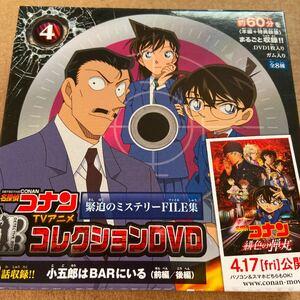 名探偵コナン TVアニメ コレクション DVD
