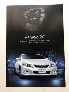 ☆希少品☆ トヨタ マークX ブラックリミテッド 特別仕様車カタログ