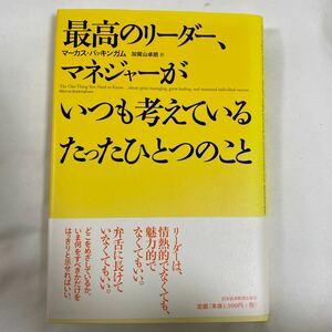【値下げ】最高のリ−ダ−、マネジャ−がいつも考えているたったひとつのこ / 日本経済新聞