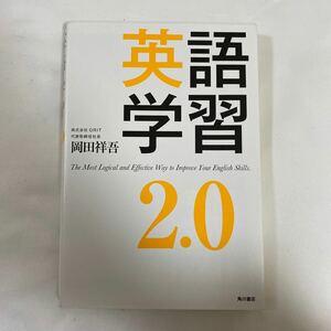 英語学習2.0 The Most Logical and Effective Way to Improve Yo