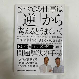 すべての仕事は「逆」から考えるとうまくいく /日本実業出版社/ロブ・ヴァン・ハ-ストレッチト (単行本) 中古
