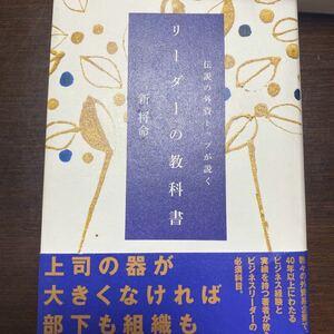 伝説の外資トップが説くリ−ダ−の教科書 / ダイヤモンド社   ジャンル  ビジネスパーソン/ 新将命 /