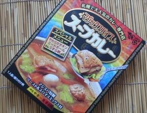 マジックスパイス スープカレー 札幌のカレー専門人気店 切手可 レターパックで数2 ネコポスで数1