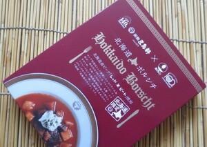 北海道ボルシチ 函館五島軒 切手可 レターパックで数4 ネコポスで数2