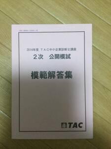 中小企業診断士 2次試験 TAC2014年公開模試