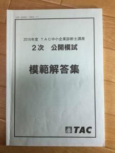中小企業診断士 2次試験 TAC2016公開模試