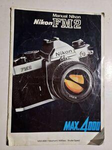 [ catalog ] Nikon Nikon FM2 catalog 1982 year 12 month 1 day at that time thing